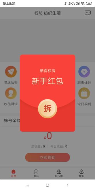 钱坊 - 安卓版